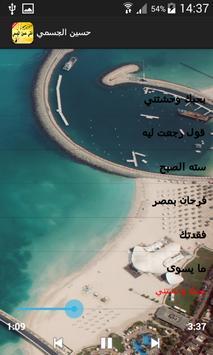 أغاني حسين الجسمي apk screenshot