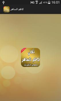 أغاني كاظم الساهر بدون انترنت poster