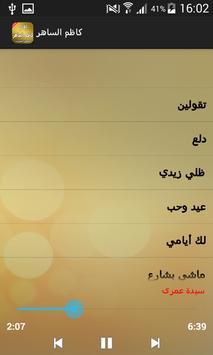 أغاني كاظم الساهر بدون انترنت apk screenshot