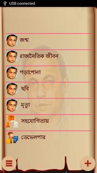 এ এইচ এম কামারুজ্জামান poster