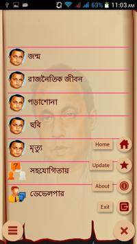 এ এইচ এম কামারুজ্জামান apk screenshot