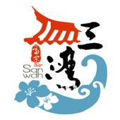 三灣旅遊-果香茶醇樂活行 icon