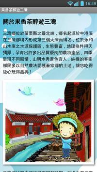 三灣旅遊-果香茶醇樂活行 screenshot 4
