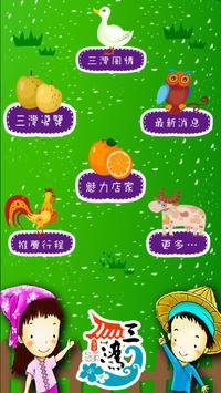 三灣旅遊-果香茶醇樂活行 poster
