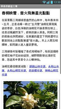 三灣旅遊-果香茶醇樂活行 screenshot 1