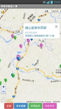 三灣旅遊-果香茶醇樂活行 screenshot 2