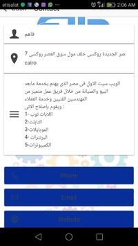 فاهم apk screenshot