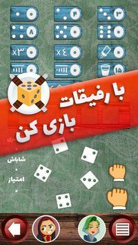 تاس کباب screenshot 14