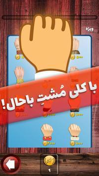 تاس کباب screenshot 10
