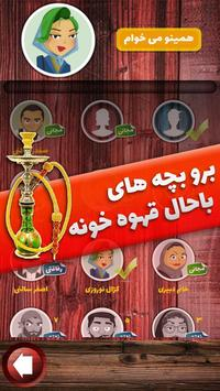 تاس کباب screenshot 13