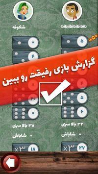 تاس کباب screenshot 1