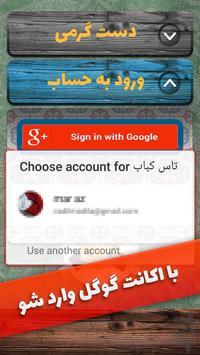 تاس کباب screenshot 5