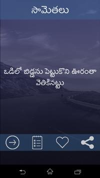 Telugu Samethalu apk screenshot
