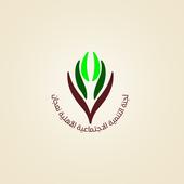 اللجنة الأجتماعية  بنعجان icon