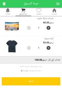 Arabista Shop apk screenshot