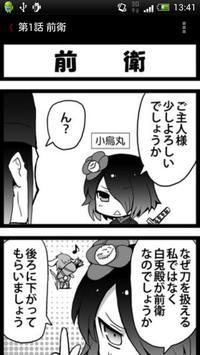 式姫4コマ 其之壱 体験版 apk screenshot