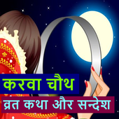 Karwa Chauth Vrat Katha and Messages icon