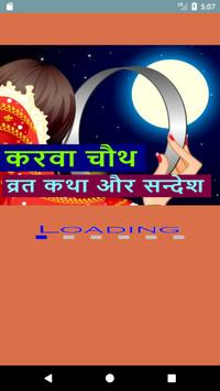 Karwa Chauth Vrat Katha and Messages poster