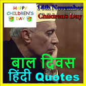 Children's Day Quotes and Wishes In Hindi icon