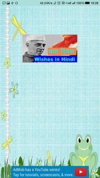 Children's Day Quotes and Wishes In Hindi poster