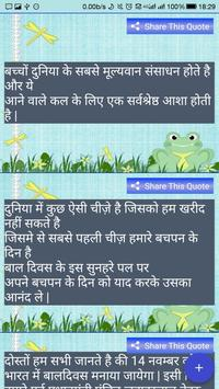 Children's Day Quotes and Wishes In Hindi apk screenshot
