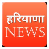 Haryana News in Hindi icon