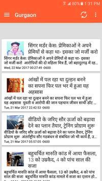 Haryana News in Hindi poster
