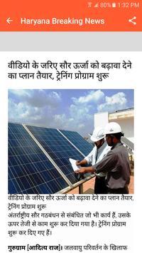 Haryana News in Hindi screenshot 1