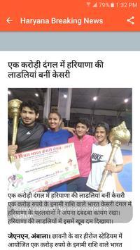 Haryana News in Hindi screenshot 2