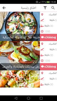 وصفات طبخ عالمية سهلة التحضير poster
