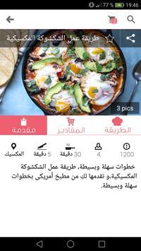 وصفات طبخ عالمية سهلة التحضير screenshot 2