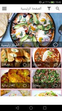وصفات طبخ عالمية سهلة التحضير screenshot 3