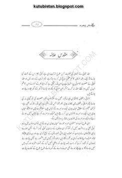 Halala Ki Churi apk screenshot