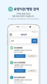 안심 돌보미 screenshot 4