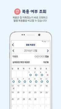 안심 돌보미 screenshot 5