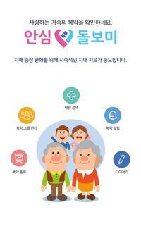 안심 돌보미 poster