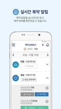 안심 돌보미 screenshot 2