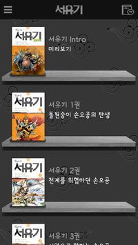 만화 서유기 apk screenshot