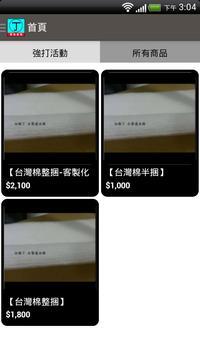白棉丁 poster