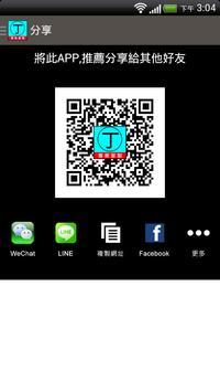 白棉丁 apk screenshot