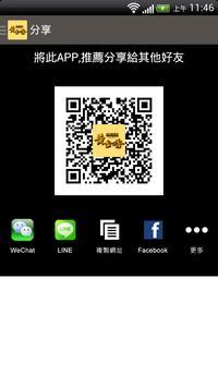 黃金香肉乾 screenshot 11