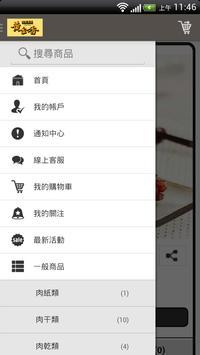 黃金香肉乾 screenshot 3