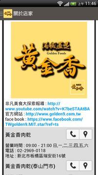 黃金香肉乾 screenshot 4