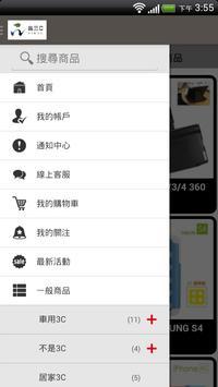 品三C screenshot 3