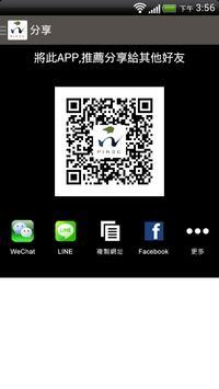 品三C screenshot 5