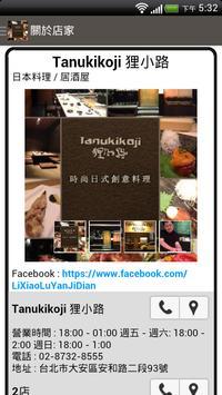 Tanukikoji 狸小路 apk screenshot