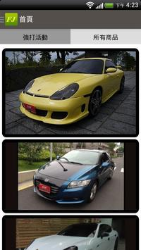豐駿汽車 poster