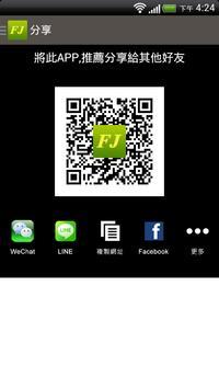 豐駿汽車 apk screenshot