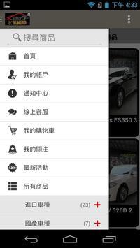 宏基國際 apk screenshot