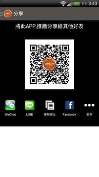 迪世亞(大千)機車精品 apk screenshot